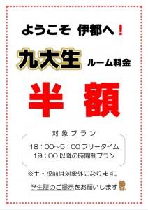 糸島九州大学